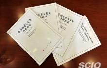 Biela kniha o čínskej politike bezpečnostnej spolupráce v ázijsko-pacifickej oblasti